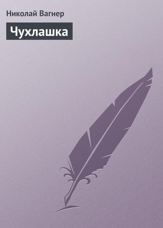 интригующее повествование в книге Николай Вагнер
