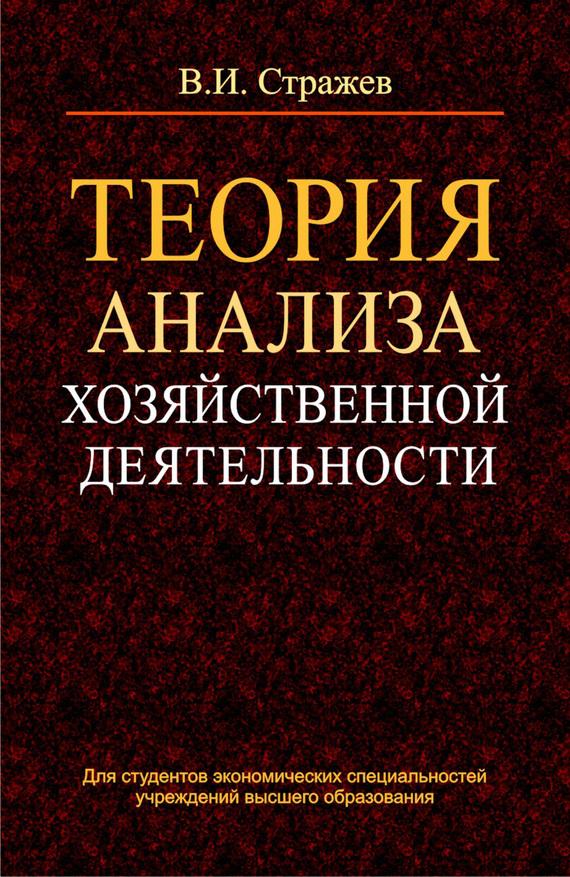 Виктор Стражев - Теория анализа хозяйственной деятельности