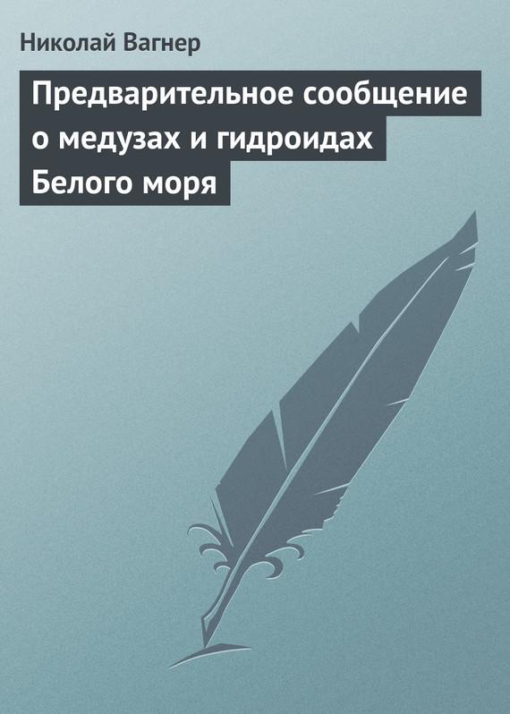 Предварительное сообщение омедузах игидроидах Белого моря