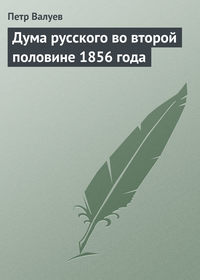 Валуев, Петр  - Дума русского вовторой половине 1856года