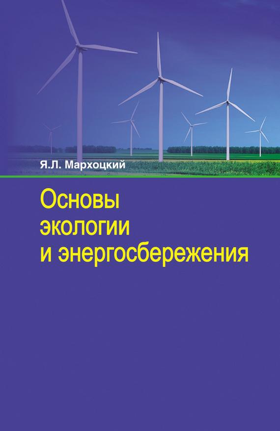 Ян Мархоцкий Основы экологии и энергосбережения ISBN: 978-985-06-2406-2 цены онлайн