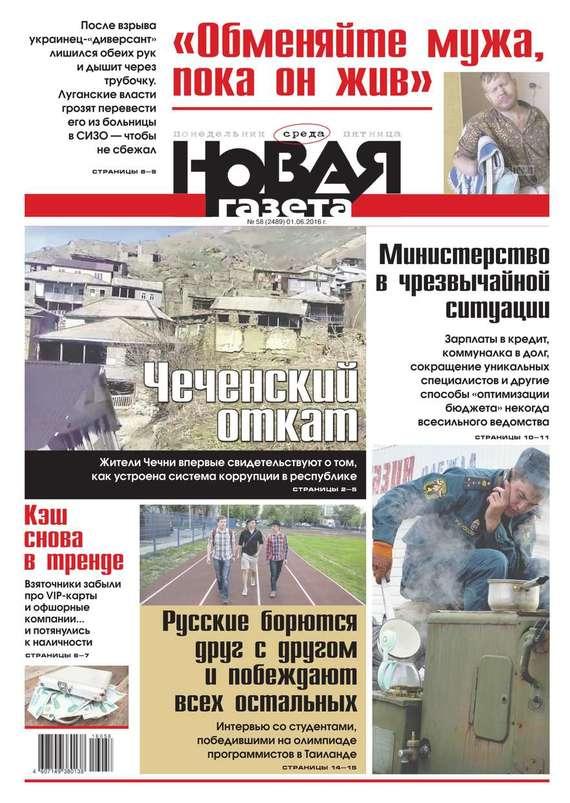 все цены на Редакция газеты Новая газета Новая газета 58-2016 онлайн