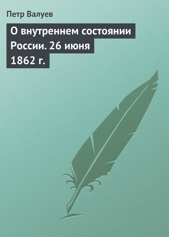 Овнутреннем состоянии России. 26июня 1862г.