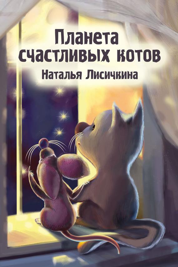 Наталья Лисичкина - Планета счастливых котов