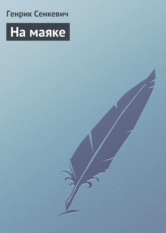 яркий рассказ в книге Генрик Сенкевич