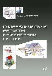Самарин, О. Д.  - Гидравлические расчеты инженерных систем