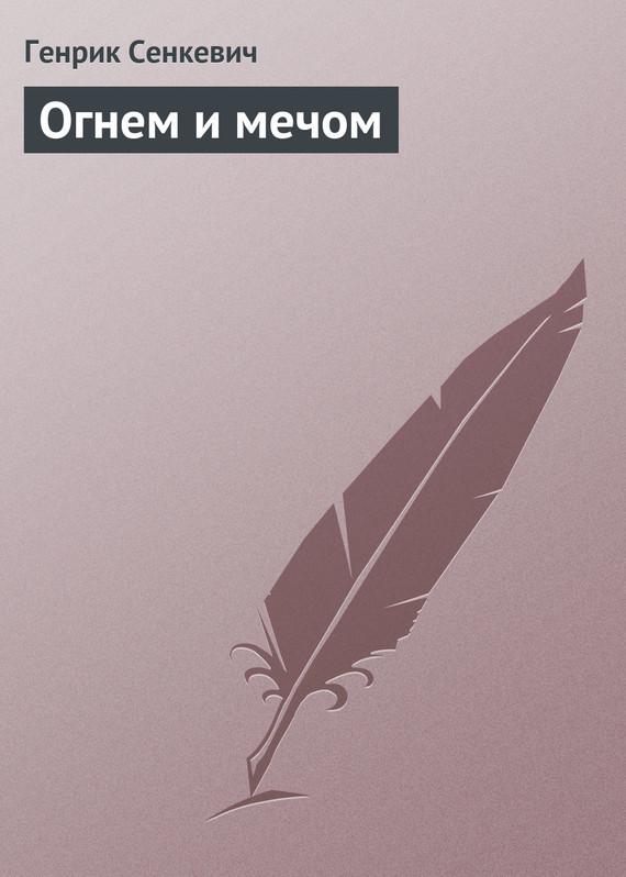 Обложка книги Огнем и Мечом(Часть 1), автор Сенкевич, Генрик