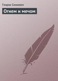 Сенкевич, Генрик - Огнем и Мечом(Часть 1)