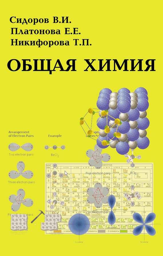 В. И. Сидоров Общая химия общая психология учебник для вузов