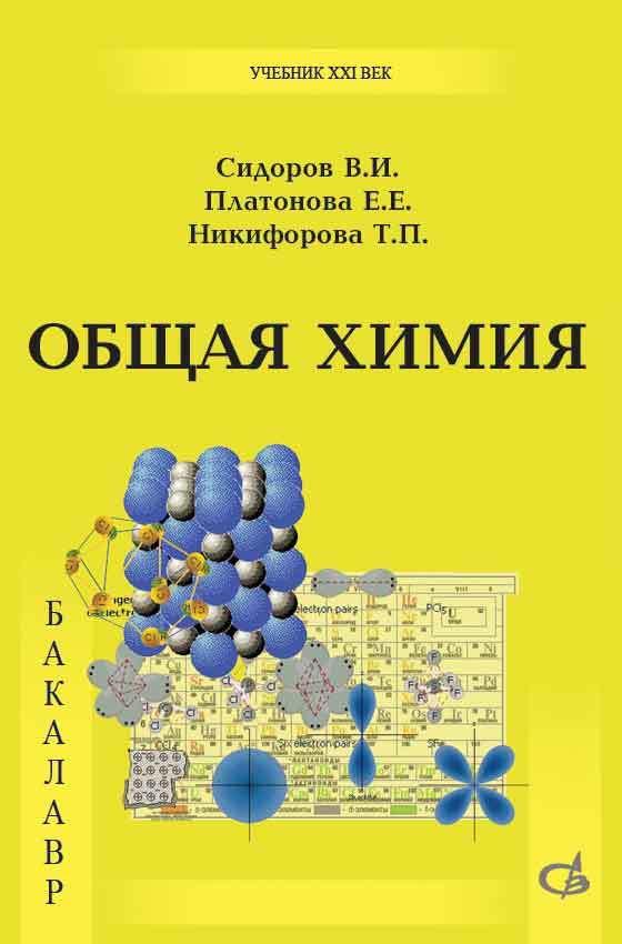 В. И. Сидоров Общая химия. Учебник безопасность жизнедеятельности для технических вузов для бакалавров учебник