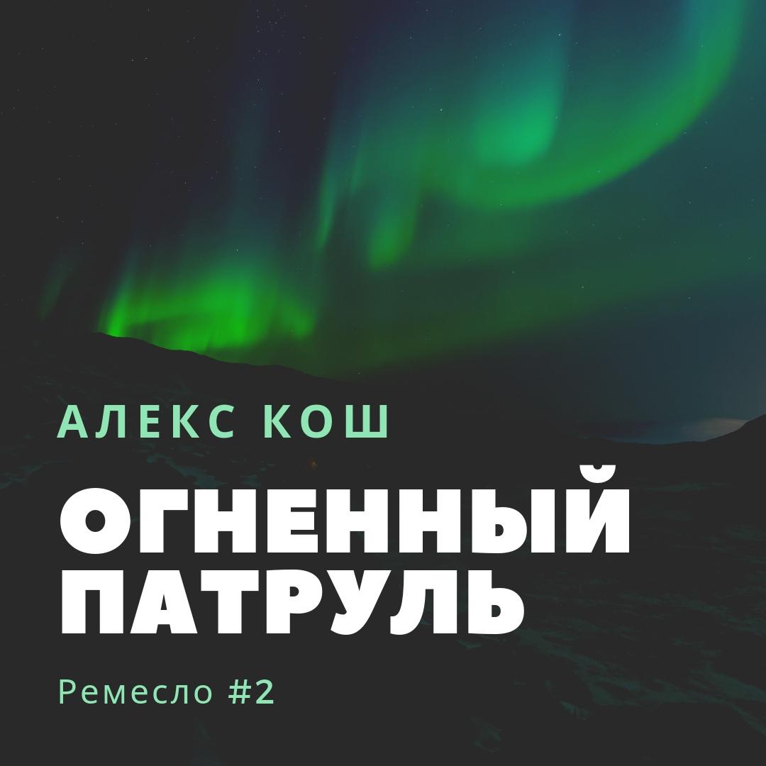 Алекс Кош. Огненный Патруль