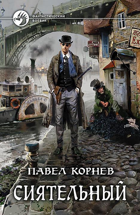 Павел Корнев Сиятельный стенка альфа 01