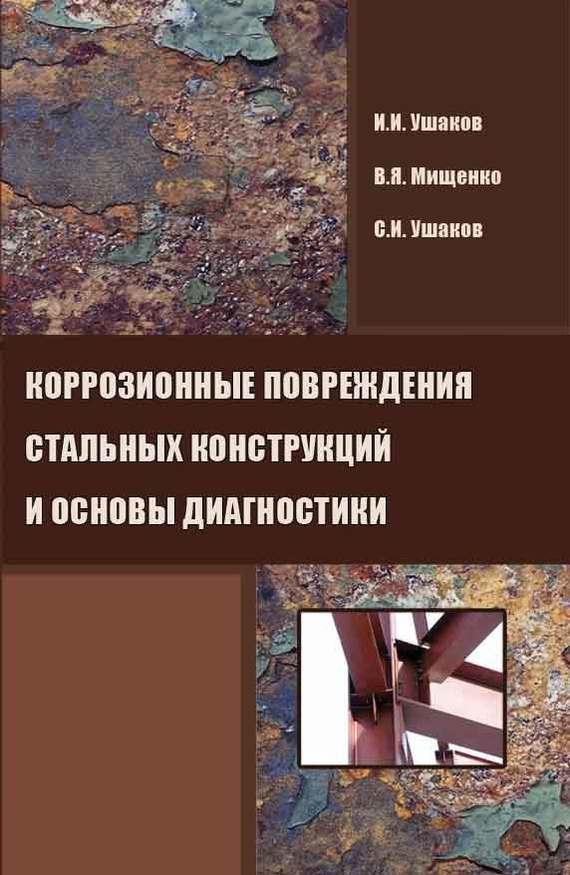 И. И. Ушаков Коррозионные повреждения стальных конструкций и основы диагностики