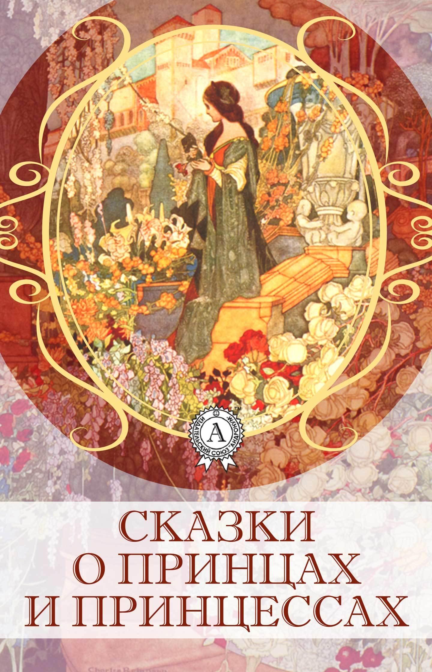 Коллектив авторов Сказки о принцах и принцессах
