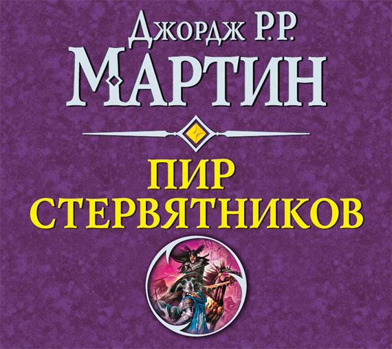 Джордж Р. Р. Мартин Пир стервятников джордж р р мартин буря мечей часть 3