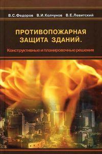 Левитский, В. Е.  - Противопожарная защита зданий. Конструктивные и планировочные решения