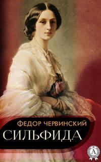 Червинский, Федор  - Сильфида