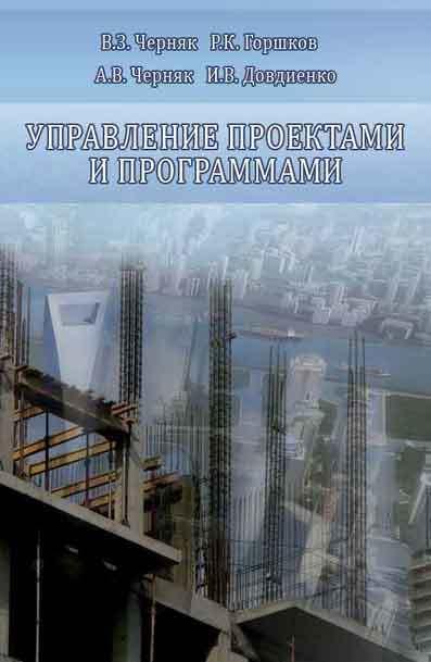 И. В. Довдиенко Управление проектами и программами искусство управления it проектами 2 е изд