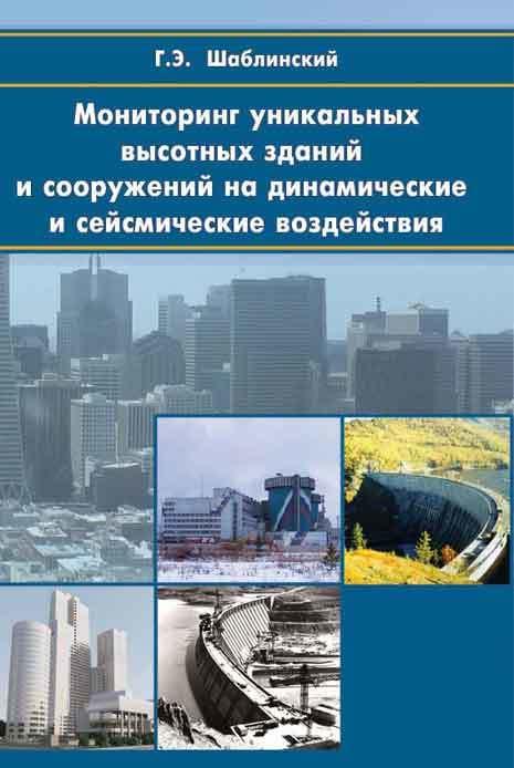 Г. Э. Шаблинский Мониторинг уникальных высотных зданий и сооружений на динамические и сейcмические воздействия