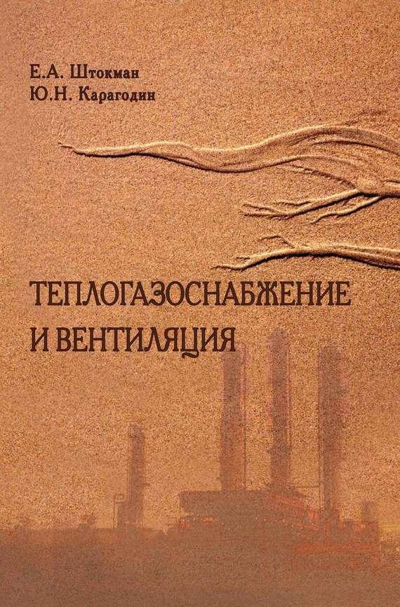 Е. А. Штокман Теплогазоснабжение и вентиляция мазда 626 е 1989 года запчасти по системе отопления