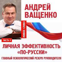 Ващенко, Андрей  - Личная эффективность «по-русски». Лекция 4