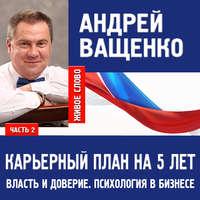 Ващенко, Андрей  - Психология в бизнесе и карьерный план. Лекция 2
