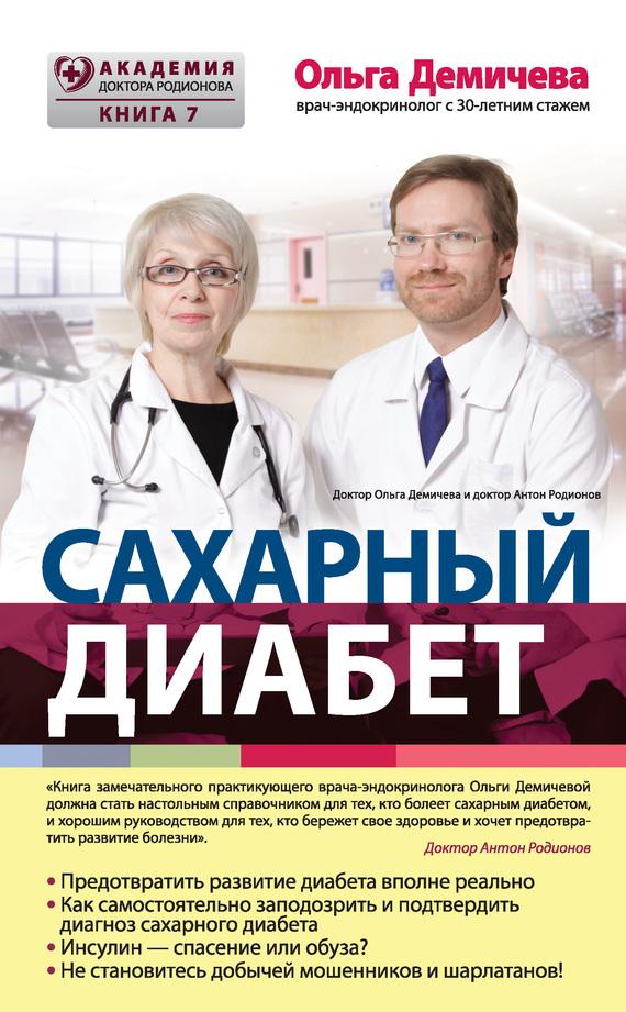 О. Ю. Демичева Сахарный диабет