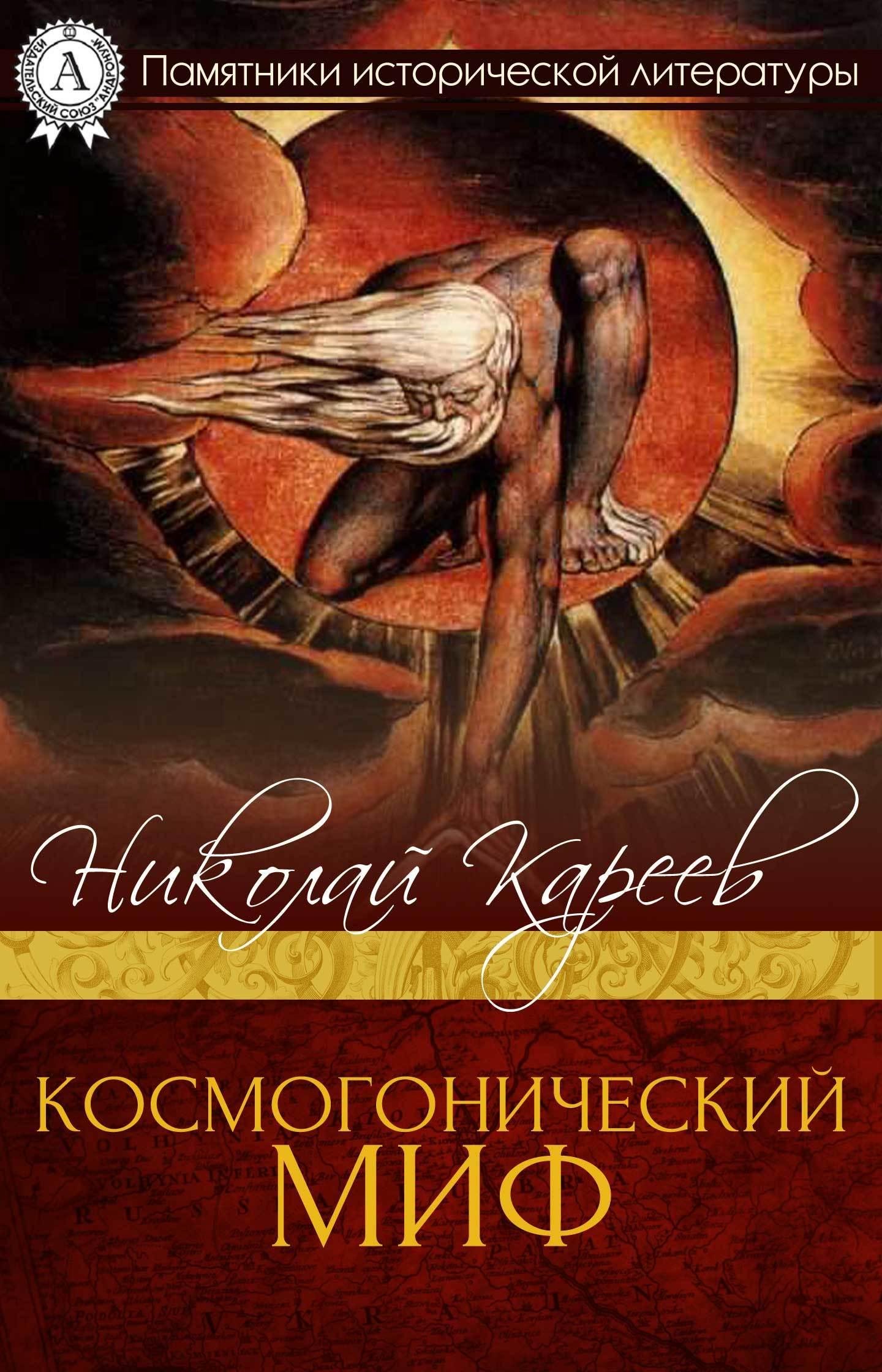занимательное описание в книге Николай Кареев