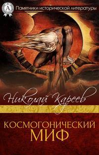 Кареев, Николай  - Космогонический миф