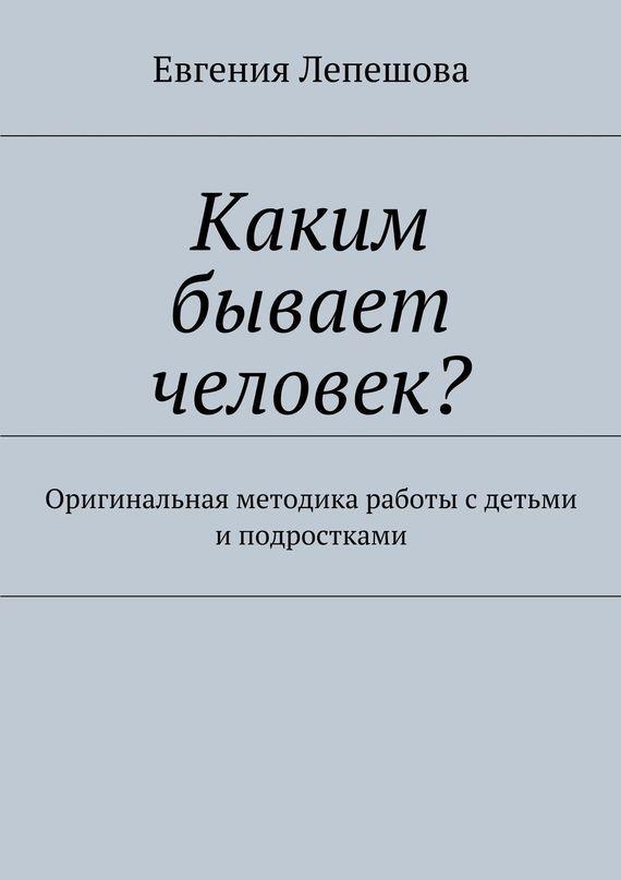 Обложка книги Каким бывает человек? Оригинальная методика работы с детьми и подростками, автор Лепешова, Евгения