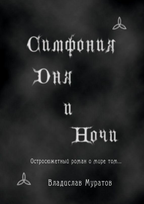 Симфония дня иночи