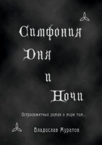 Муратов, Владислав  - Симфония дня иночи
