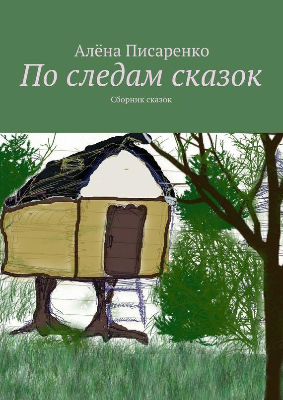 Алёна Писаренко Последам сказок. Сборник сказок тридевятое королевство