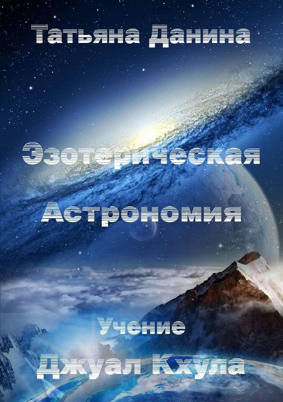Татьяна Данина Эзотерическая Астрономия