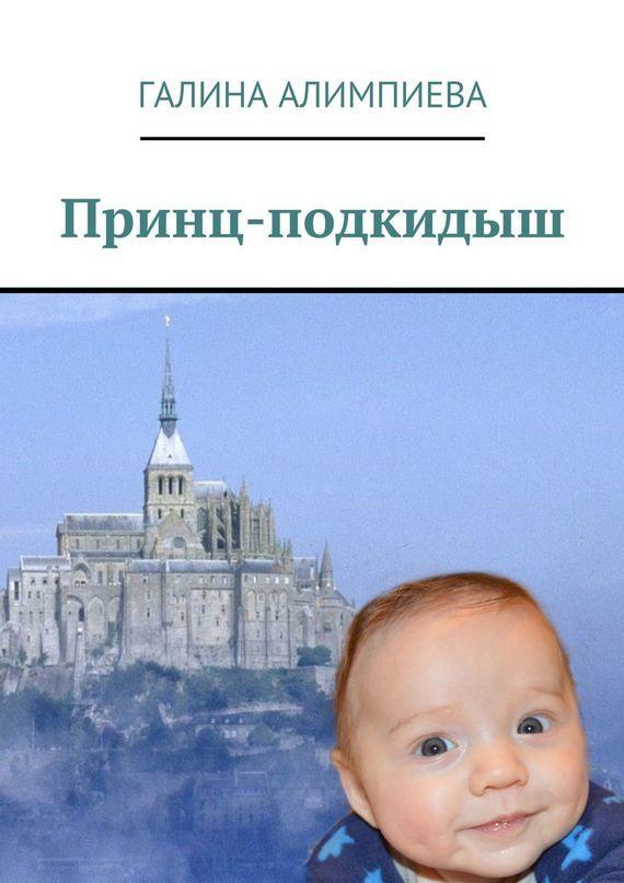 доступная книга Галина Алимпиева легко скачать