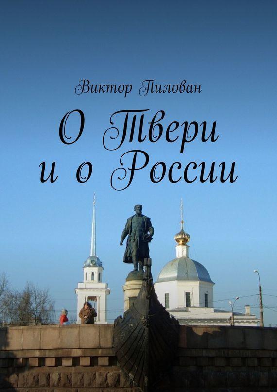 Виктор Пилован ОТвери иоРоссии
