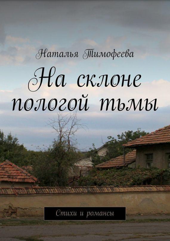 Тимофеева Наталья Насклоне пологойтьмы наталья владимировна тимофеева эхо моей судьбы