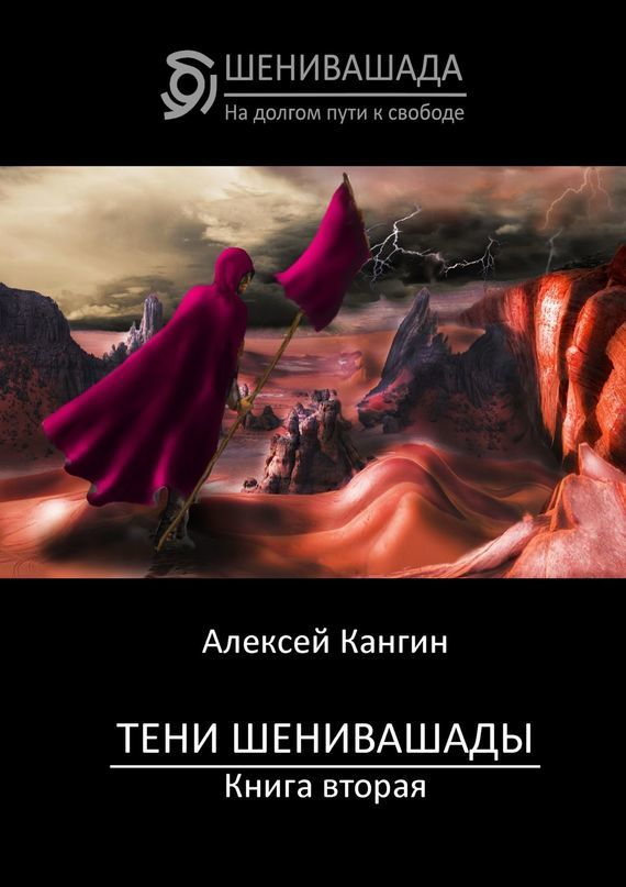 Тени Шенивашады. Книга вторая