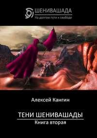 Алексей Кангин - Тени Шенивашады. Книга вторая