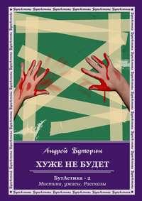 Андрей Буторин - Хуже не будет