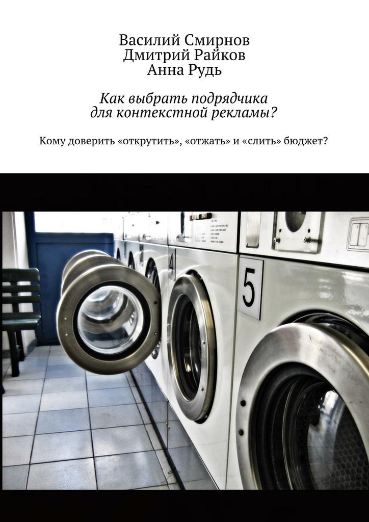 Василий Смирнов Как выбрать подрядчика для контекстной рекламы? чувство вины в рекламе как побудить клиентов к покупке