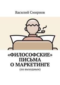 Смирнов, Василий  - «Философские» письма омаркетинге