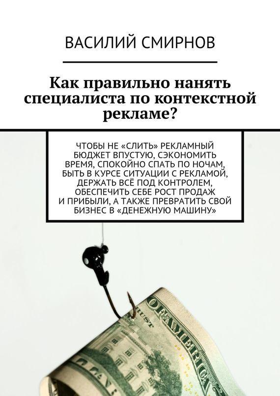 бесплатно Как правильно нанять специалиста по контекстной рекламе Скачать Василий Смирнов