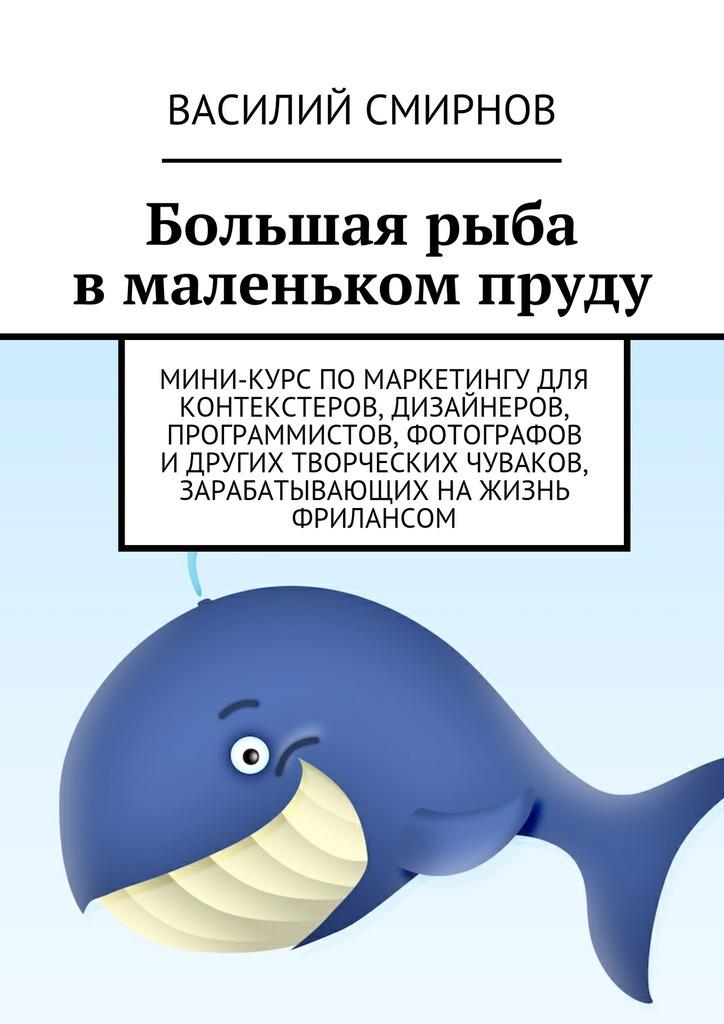 Большая рыба вмаленьком пруду