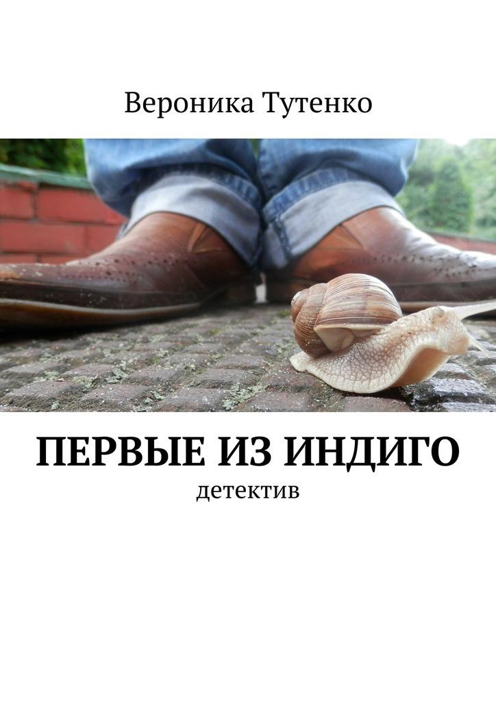 Вероника Тутенко Первые изиндиго