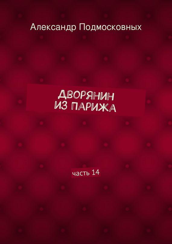 Дворянин изПарижа. часть14