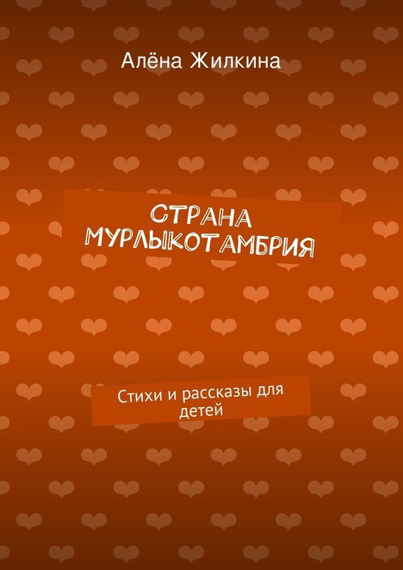 Страна «Мурлыкотамбрия»