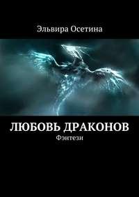 Осетина, Эльвира  - Любовь драконов