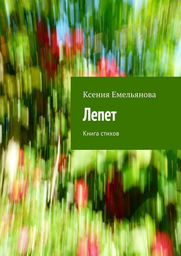 Ксения Емельянова Лепет ISBN: 9785447445676 детство лидера