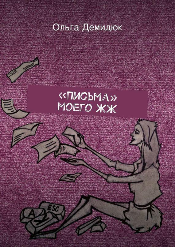 Ольга Демидюк «Письма» моегоЖЖ